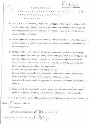 Rūjienai 100. 20.gadi - Foto №464